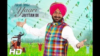 YAARI JATTAN DI - OFFICIAL VIDEO - MALKIT SINGH (2016)