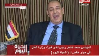 الحياة اليوم - رئيس نادي خبراء وزارة العدل : لا خلاف بيننا وبين وزارة العدل والهدف هو تحسين اوضاعنا