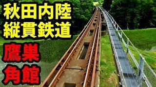 秋田県短絡ルート 内陸縦貫鉄道の旅【1806秋田7】