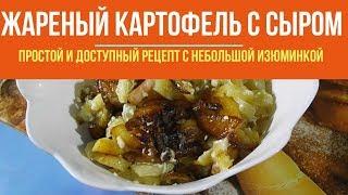 Лучший жареный картофель, запеченный с сыром в мультиварке