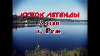 Кубок легенды. 3 этап (г. Реж)