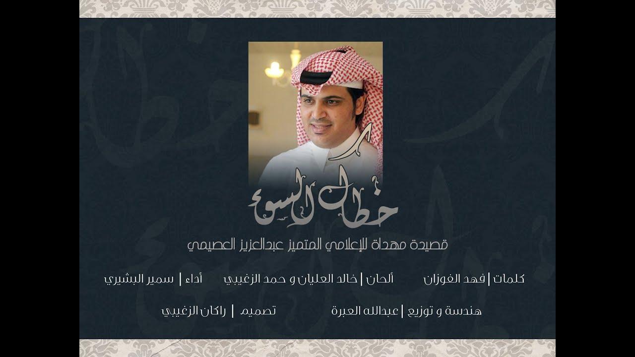 قصيدة خطاك السوء إهداء للإعلامي عبدالعزيز العصيمي Youtube