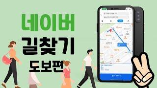 네이버 길찾기, 스마트폰 지도 - 도보 : 엄마를 부탁해~ screenshot 4