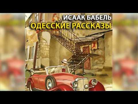 Одесские рассказы радиоспектакль