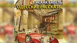 Одесские рассказы, Исаак Бабель радиоспектакль