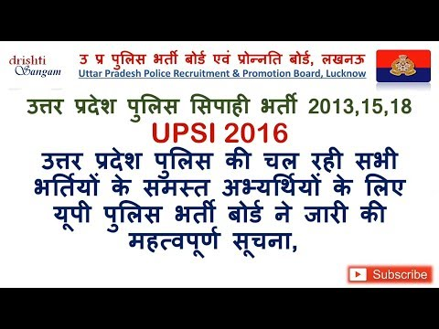 महत्वपूर्ण सूचना- UP Police, UPSI 2016