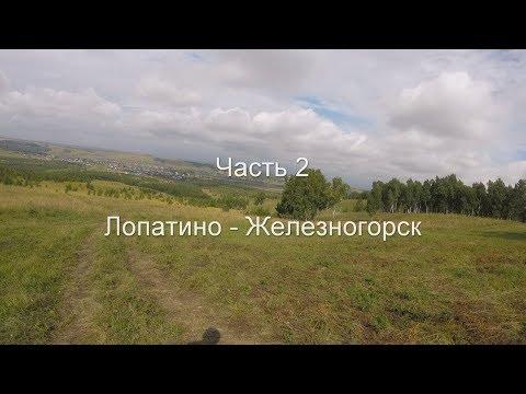 Поход Красноярск - Железногорск. Часть 2. Лопатино - Железногорск.