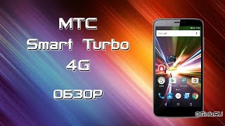 мТС Smart Turbo 4G. Обзор