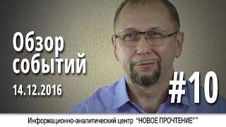 Про Пальмиру, Навального и борьбу за власть в России #10 | Обзор от 14.12.2016