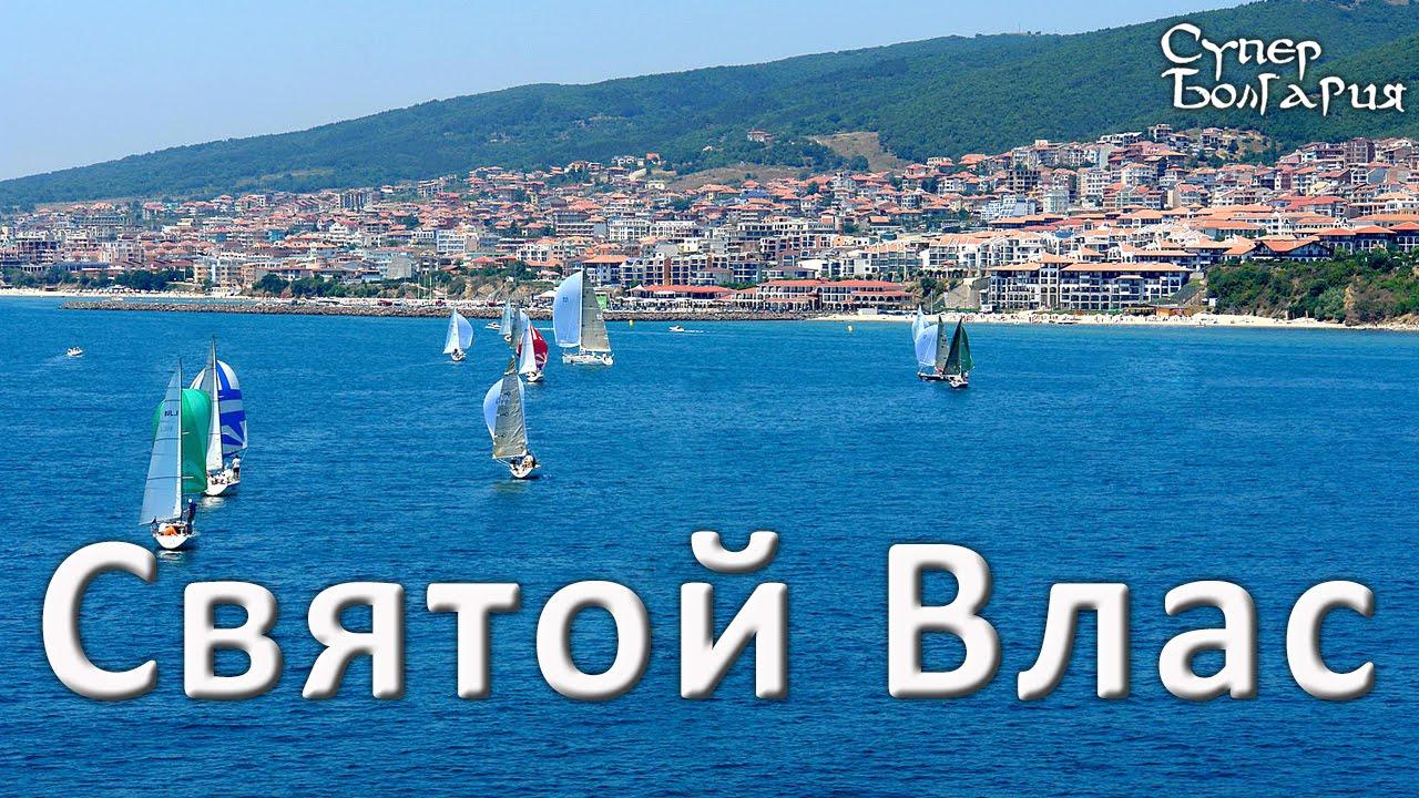 фото свети влас болгария