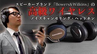 高級スピーカーブランドの本気! BluetoothNCヘッドホン『PX』! thumbnail