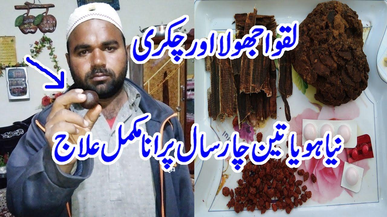 Download kabootar k jholay laqway ka desi ilaj 100%    shahid ali kabotar shok