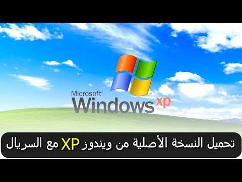 تحميل نسخة ويندوز xp sp3 اصلية برابط واحد iso 2018