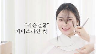 [차홍뷰티] 작은얼굴만들기! 페이스라인컷 | face line hair cutting screenshot 5