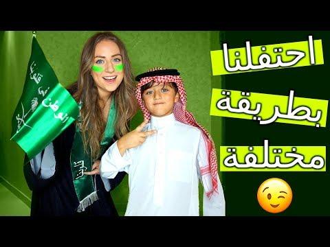 يوم الوطني السعودي! جربنا اكلات سعودية واحتفلنا🎉