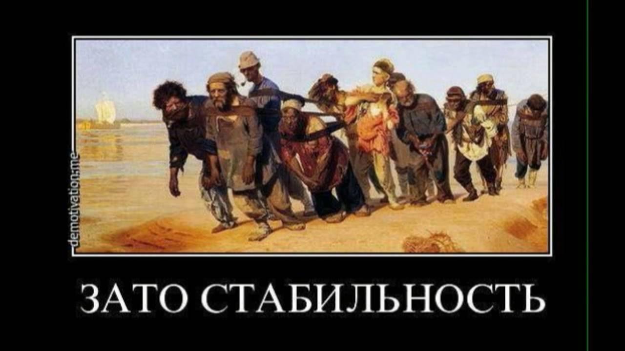 Картинки по запросу мы не рабы рабы немы