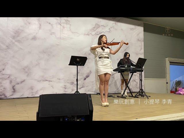 【樂玩創意】婚禮樂團/小提琴-李青 2