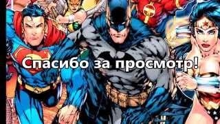 Посылка с комиксами из интернет магазина Лабиринт Labirint.ru распаковка unboxing