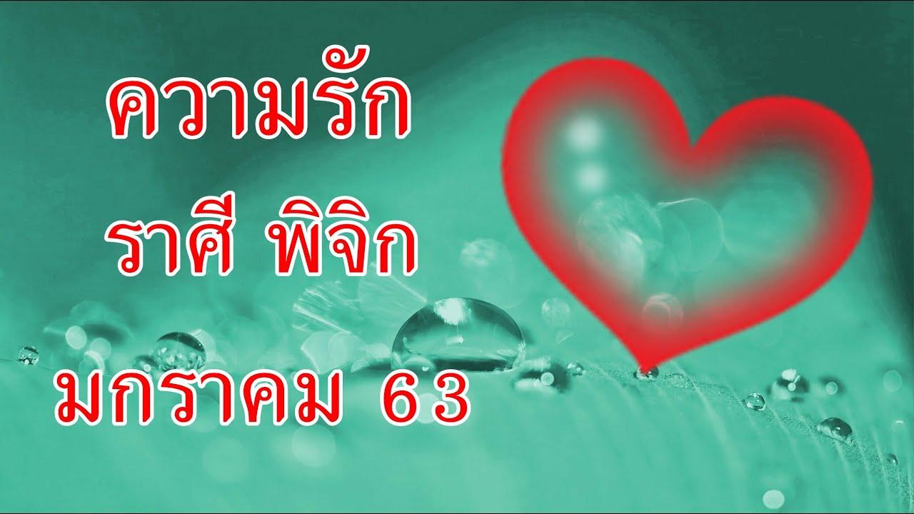 ไพ่ความรัก ราศี พิจิก มกราคม 2563
