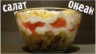 Вкусный салат океан со шпротами. Как приготовить вкусный салат на праздник, салат на Новый Год 2016