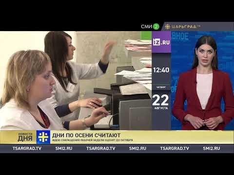 Новости дня (22.08.2019)