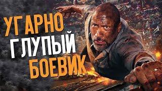 НЕБОСКРЁБ - УГАРНО ГЛУПЫЙ БОЕВИК (обзор фильма)