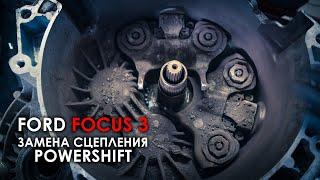 Замена сцепления Powershift Форд Фокус 3