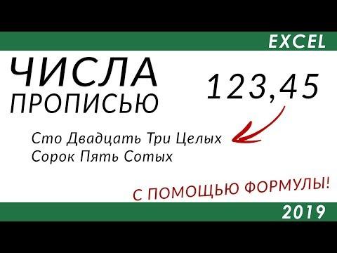 Числа прописью в Excel быстро и без вспомогательных инструментов!