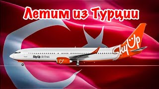 Летим из Турции / Турция 2019 / Анталия 2019