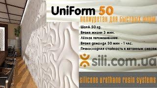 Полиуретановая форма для бетона гипса-экономно и быстро полиуретан Униформ UniForm(, 2015-03-15T17:20:31.000Z)
