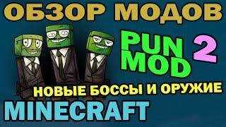 ч.165 - Новые Боссы и оружие (Pun Mod 2) - Обзор мода для Minecraft