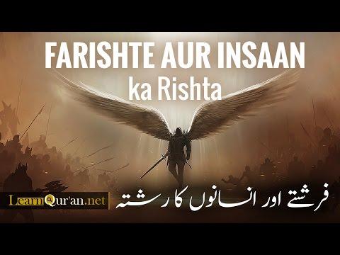 Farishte aur Insaan ka rishta ┇ LearnQuran.net