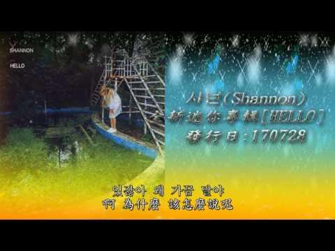 샤넌(SHANNON) -  HELLO _ mp3中字