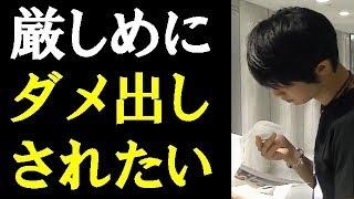 【羽生結弦】企画書に目を通す羽生課長さま!「国民栄誉賞の上司ってスゴいな」#yuzuruhanyu 羽生結弦 検索動画 7
