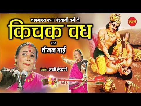 Kichak Vadh - किचक वध - Padam Shri, Padam Bhushan, Dr. Teejan Bai - Pandwani - CG Epic Story