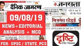 dainik jagran analysis - JANSATTA - dristi (9 aug.2019) | Current affairs | hindi news | IAS | PCS
