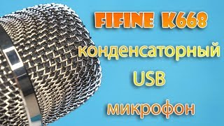 Обзор конденсаторного USB  микрофона FIFINE K668