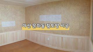 천연황토보드로 방마감하기(feat.무절 편백루바)