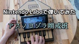 【ニンテンドーラボピアノ】「アスノヨゾラ哨戒班(Orangestar)」を演奏してみた / Nintendo Labo Toy-Con Piano Cover thumbnail