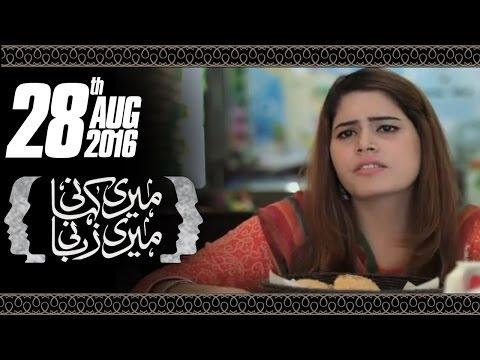 Beti Ki Pasand | Meri Kahani Meri Zabani - 28 Aug 2016