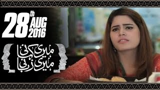 Beti Ki Pasand | Meri Kahani Meri Zabani - 28 Aug 2016 thumbnail
