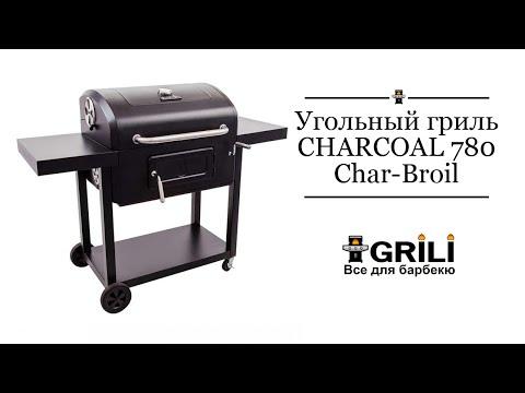 Угольный гриль CHARCOAL 780 Char Broil. У вас большая компания? Накормите! 2019
