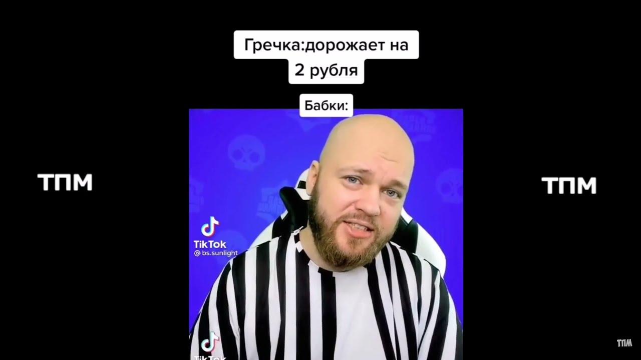 тик ток подборка мемов (169)