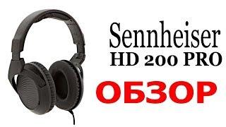 Наушники Sennheiser HD 200 PRO Обзор. Сенхайзер студийные наушники