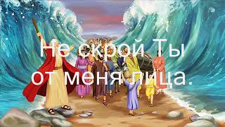 Господь – мой Свет. (Христианское караоке)