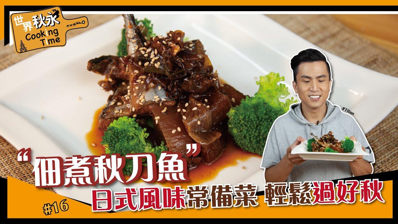 佃煮秋刀魚 | 日式風味常備菜【世界秋永CookingTime】