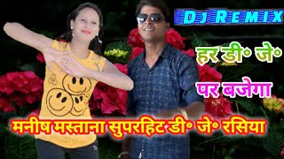 Manish Mastana dj remix Rasiya 2019 / चल भुस में सोंगे / hemant Music