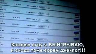 Мой выигрыш за 1,5 месяца в гослото 5 из 36 через программу 157860 рублей!