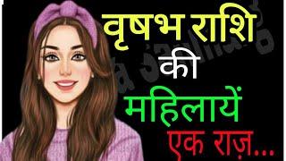 वृषभ राशि की महिलाएं एक राज़... Vrishabh Rashi ki mahilayen ek राज़