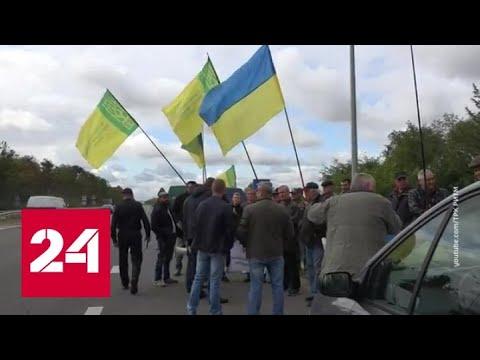 На Украине фермеры начали протестовать против земельной реформы - Россия 24